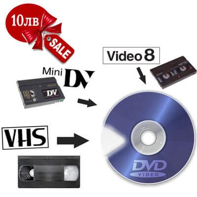 Записи от видео касети на DVD